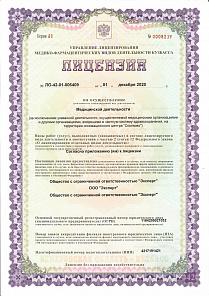 Лицензия № ЛО-42-01-006409 от 01 декабря 2020 -